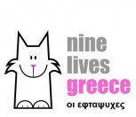 Nine Lives Greece